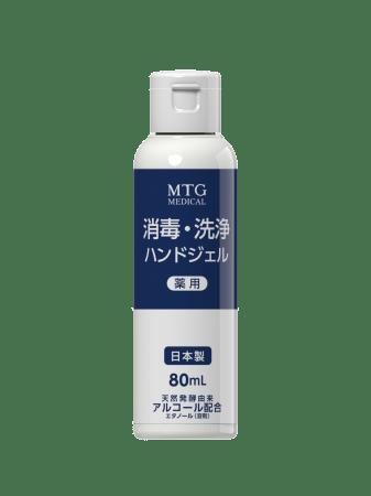 薬用消毒・洗浄ハンドジェル80ml
