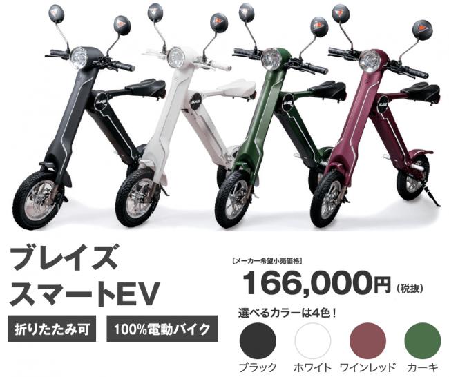 コストコ 電動 自転車