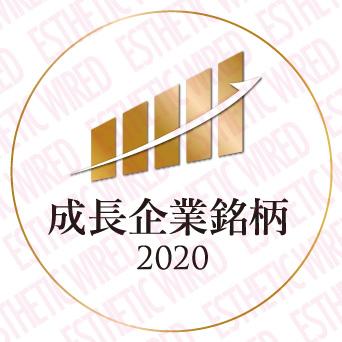 「成長企業銘柄2020」受賞エンブレム