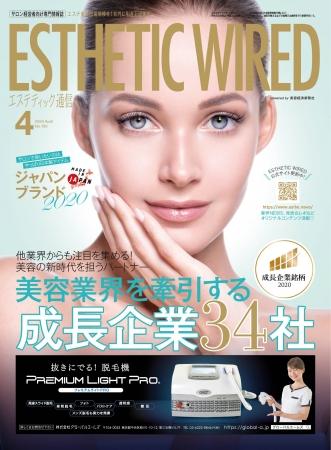 『エステティック通信』4月号(3月10日発行)