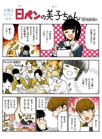 日ペンの美子ちゃん 9コマ漫画