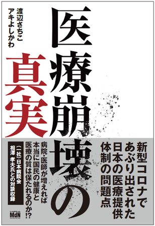 新型コロナであぶり出された日本の医療提供体制の問題点を医療ビッグデータ分析で暴く
