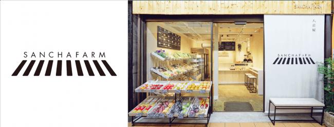 三軒茶屋の三角地帯・エコー仲見世商店街で産地や栽培方法にこだわりセレクトした新鮮な野菜を販売する八百屋「三茶ファーム」が運営する「sanchafarm.CHAYA」