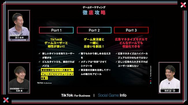 (左から)Social Game Info 達川能孝氏 / MOTTO佐藤基氏 / TikTok For Business Japan 駒﨑誠一郎