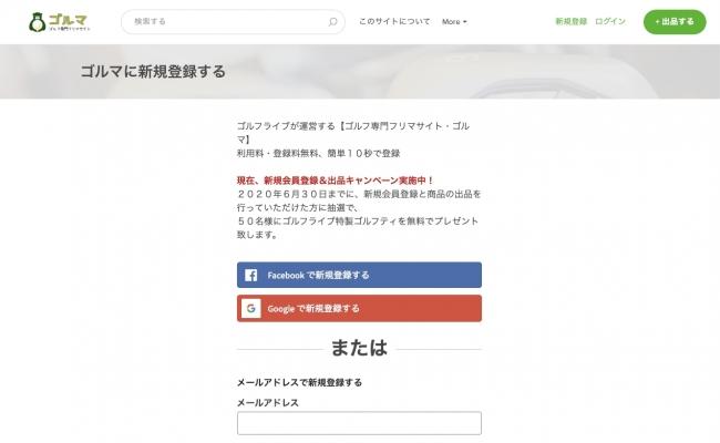 フリマ サイト