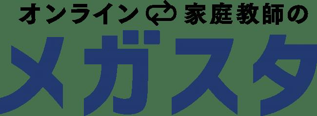 日本初、全国47都道府県 私立校対応 オンライン家庭教師「メガスタ」