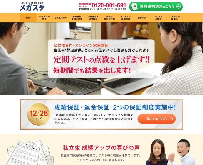 WEBサイトリニューアル 「オンライン家庭教師のメガスタ」