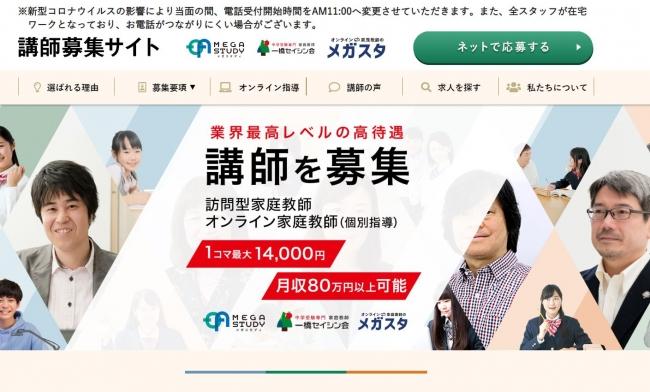 指導実績日本最大級!講師募集サイト