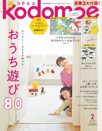 kodomoe2月号表紙(20年1月7日発売)