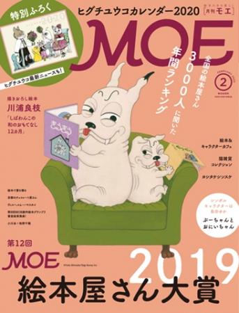 月刊MOE2月号表紙(12月28日発売)