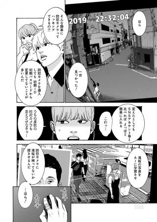 (C)えりちん・鷹野浪流/白泉社