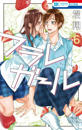 HC「フラレガール」第6巻(堤翔)