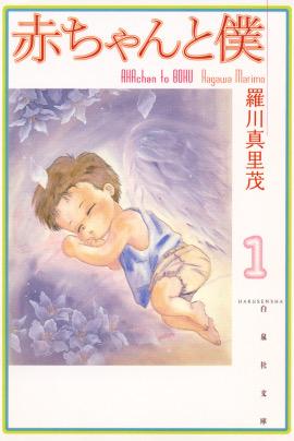 「赤ちゃんと僕」1巻書影 ©羅川真里茂/白泉社