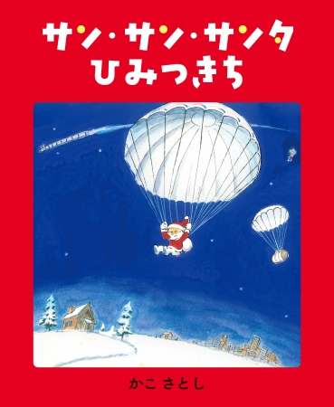 MOEのえほん『サン・サン・サンタ ひみつきち』(かこさとし)が9月4日(水)に発売!