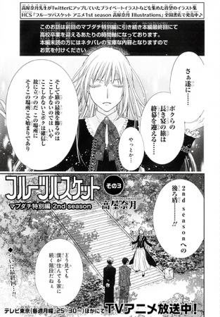 「フルーツバスケット マブダチ特別編 2nd season その3」(高屋奈月)