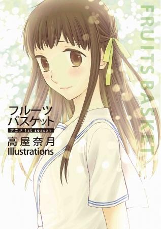 HCS「フルーツバスケット アニメ1st season 高屋奈月 Illustrations」(高屋奈月)