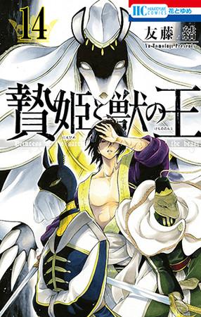 HC「贄姫と獣の王」(友藤結)第14巻