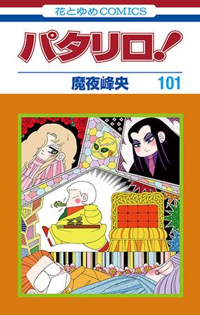 HC「パタリロ!」第101巻(魔夜峰央)