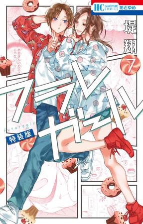 HC「フラレガール」第7巻/カラーイラスト集付き特装版(堤翔)