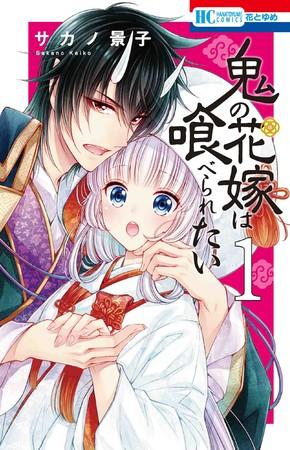 HC「鬼の花嫁は喰べられたい」第1巻(サカノ景子)
