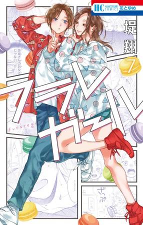 HC「フラレガール」第7巻/通常版(堤翔)