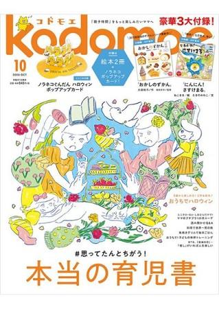 kodomoe10月号表紙