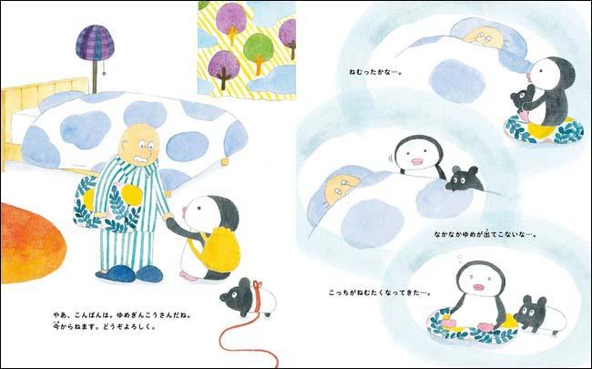 『ゆめぎんこう』本文 (C)AKI KONDO/HAKUSENSHA