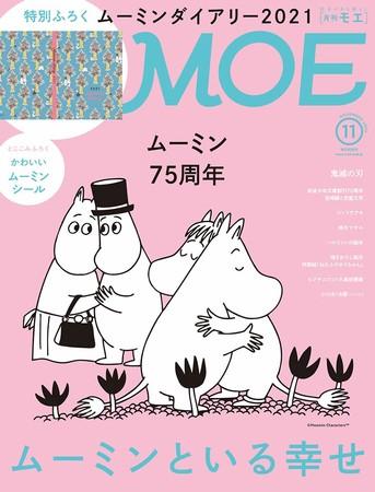 MOE2020年11月号表紙 (C) Moomin Characters (TM)