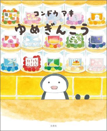 『ゆめぎんこう』書影 (C)AKI KONDO/HAKUSENSHA