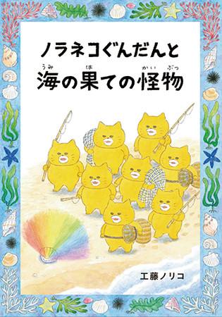 『ノラネコぐんだんと海の果ての怪物』書影 (C)工藤ノリコ/白泉社