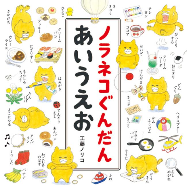 『ノラネコぐんだん あいうえお』書影 (C)工藤ノリコ/白泉社
