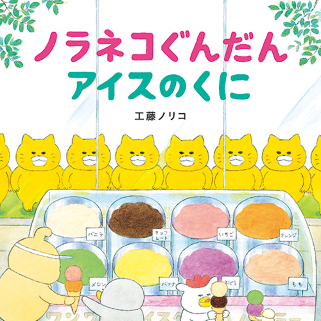 『ノラネコぐんだん アイスのくに』書影 (C)工藤ノリコ/白泉社