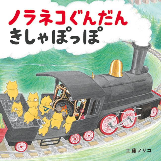 『ノラネコぐんだん きしゃぽっぽ』書影 (C)工藤ノリコ/白泉社