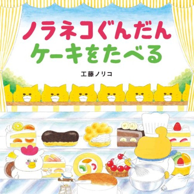 『ノラネコぐんだん ケーキをたべる』書影 (C)工藤ノリコ/白泉社