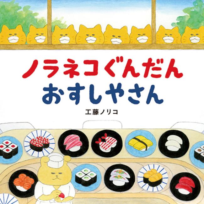 『ノラネコぐんだん おすしやさん』書影 (C)工藤ノリコ/白泉社