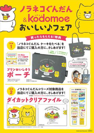 書店用A3ポスター (C)工藤ノリコ/白泉社