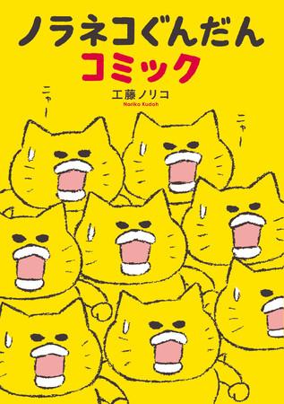 『ノラネコぐんだんコミック』書影 (C)工藤ノリコ/白泉社