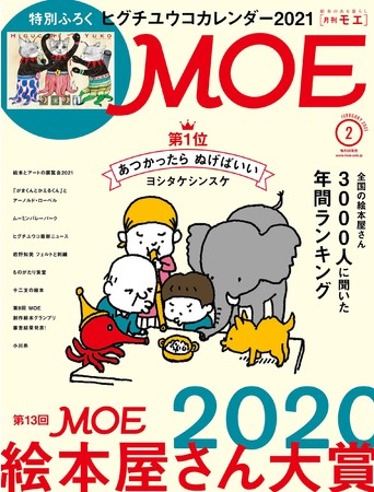 MOE2021年2月号表紙 イラスト:ヨシタケシンスケ