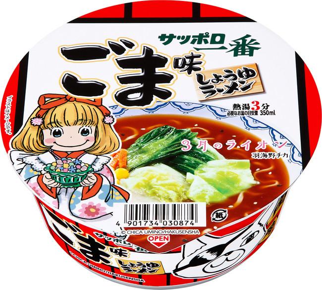 サッポロ一番 ごま味ラーメンどんぶり (C)CHICA UMINO/HAKUSENSHA