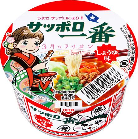 サッポロ一番 しょうゆ味ミニどんぶり (C)CHICA UMINO/HAKUSENSHA