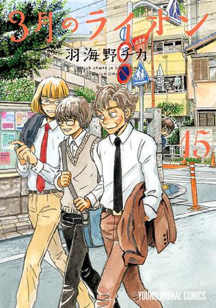 「3月のライオン」15巻書影 (C)CHICA UMINO/HAKUSENSHA