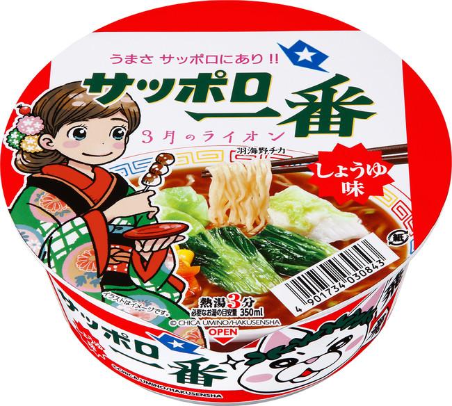 サッポロ一番 しょうゆ味どんぶり (C)CHICA UMINO/HAKUSENSHA