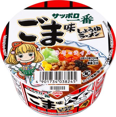 サッポロ一番 ごま味ラーメンミニどんぶり (C)CHICA UMINO/HAKUSENSHA