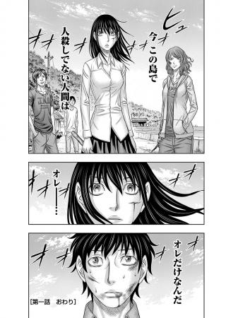 自殺島 漫画バンク