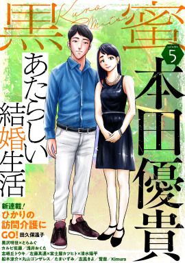 「黒蜜Vol.5」表紙 イラスト:本田優貴