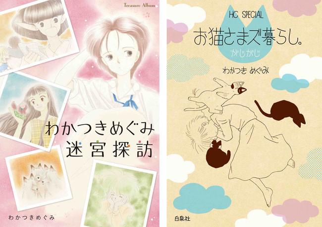 『わかつきめぐみ迷宮探訪』書影(左)・『お猫さまズ暮らし。 がじがじ』書影(右)(C)わかつきめぐみ/白泉社