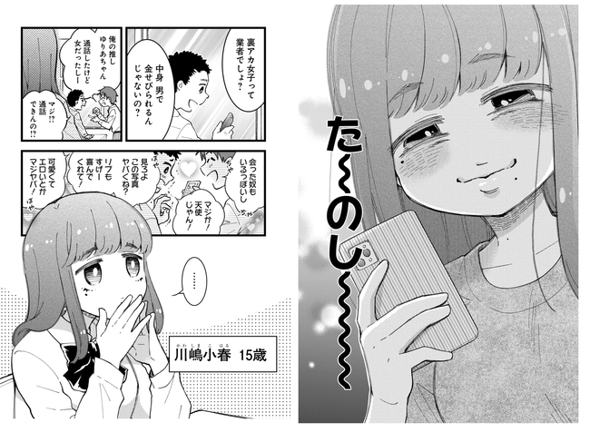 (C)エバラユカ+ふてね/白泉社