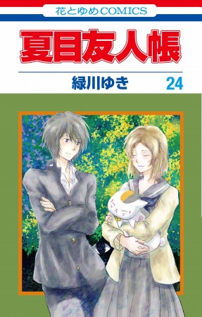 月刊LaLaにて大好評連載中『夏目友人帳』最新24巻
