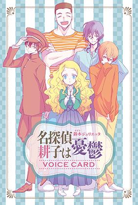 ふろく「『名探偵 耕子は憂鬱』動画つきボイスカード by鈴木ジュリエッタ」