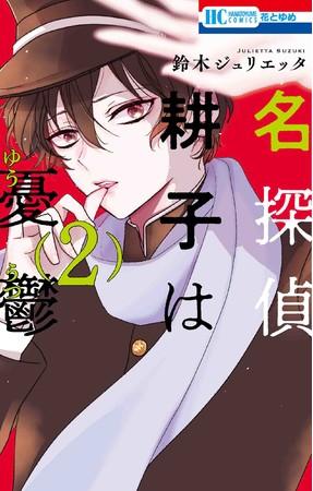 HC「名探偵 耕子は憂鬱」第2巻(鈴木ジュリエッタ)